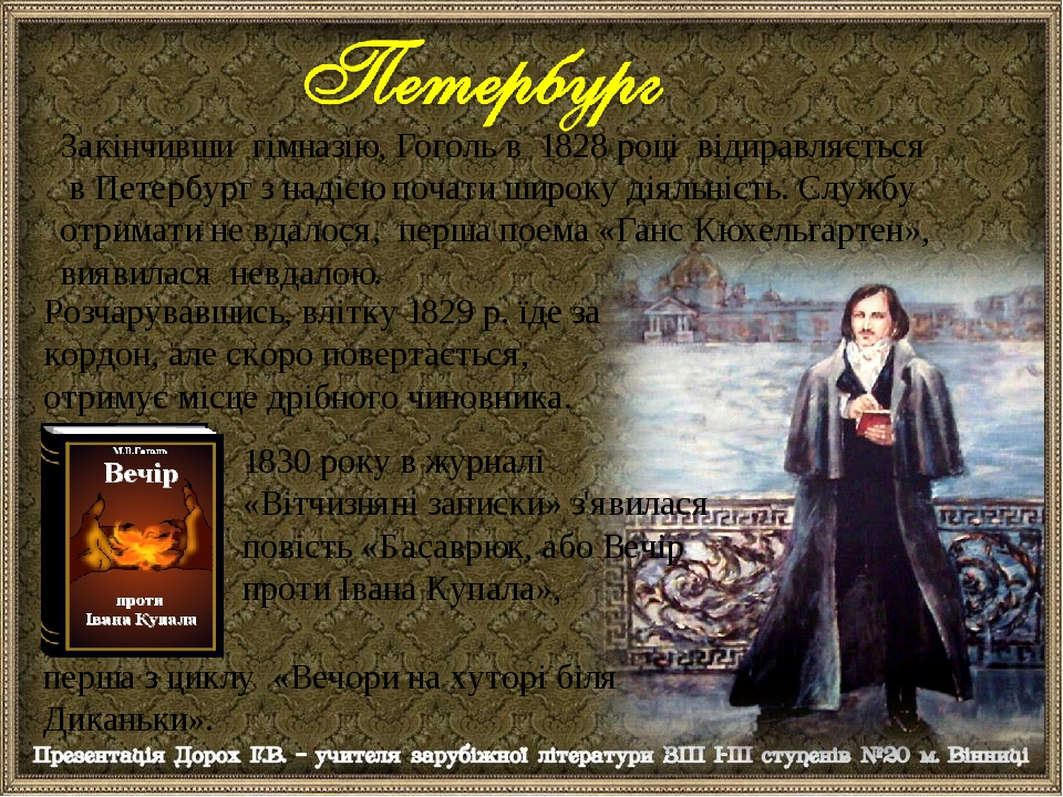 1830 року в журналі «Вітчизняні записки» з'явилася повість «Басаврюк, або Вечір проти Івана Купала», Закінчивши гімназію, Гоголь в 1828 році відпра...