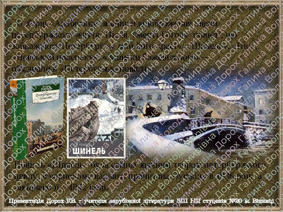 В збірці «Арабески» знайшли відображення сцени петербурзького життя. Після смерті Гоголя повісті, що зображують Петербург «у всій його красі»: «Шин...