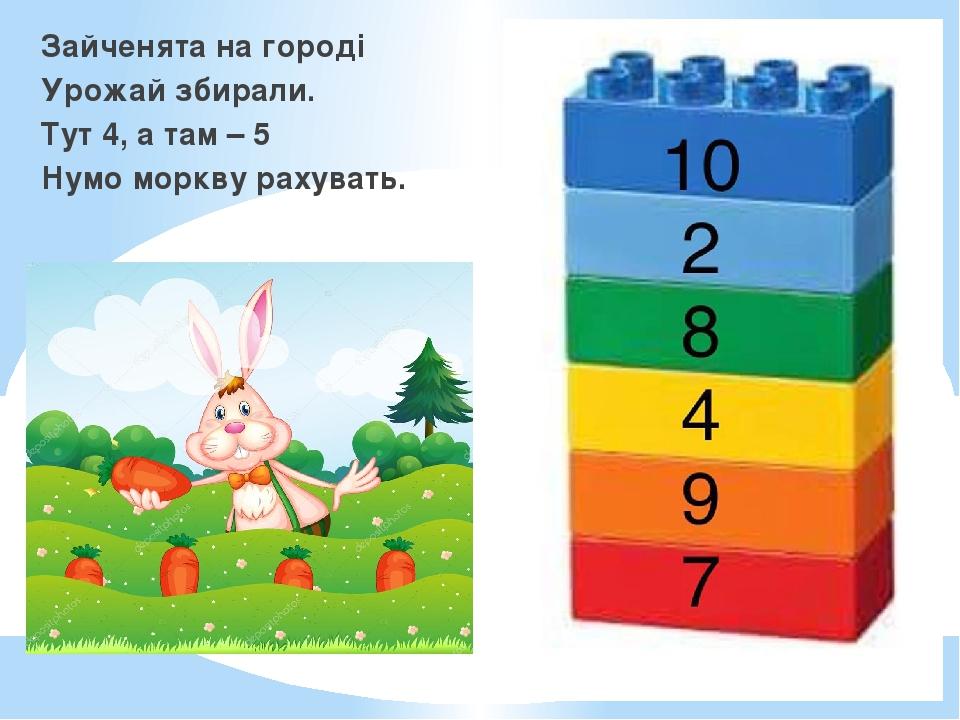 Зайченята на городі Урожай збирали. Тут 4, а там – 5 Нумо моркву рахувать.