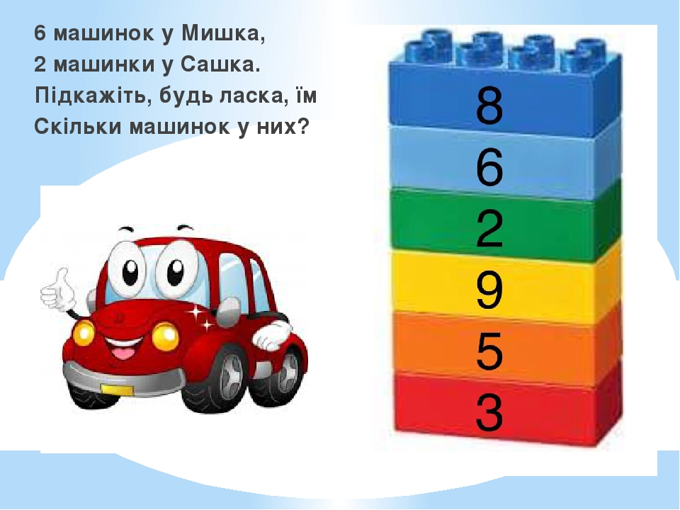 6 машинок у Мишка, 2 машинки у Сашка. Підкажіть, будь ласка, їм Скільки машинок у них?
