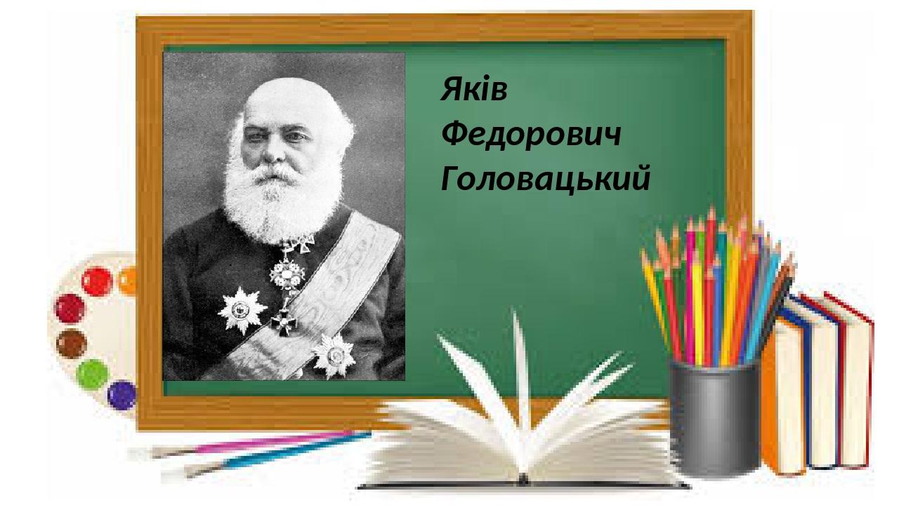 Яків Федорович Головацький
