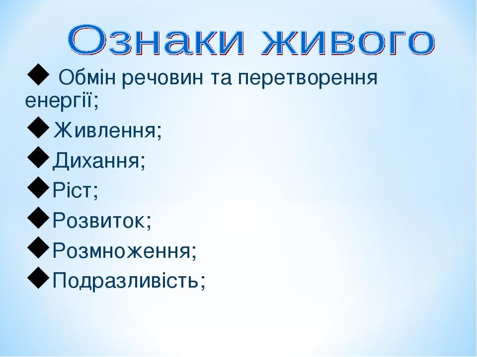 Обмін речовин та перетворення енергії; Живлення; Дихання; Ріст; Розвиток; Розмноження; Подразливість;