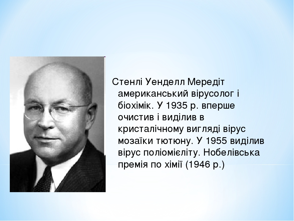 Стенлі Уенделл Мередіт американський вірусолог і біохімік. У 1935 р. вперше очистив і виділив в кристалічному вигляді вірус мозаїки тютюну. У 1955 ...