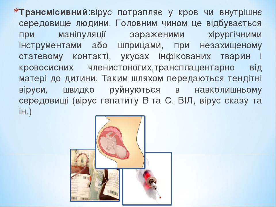 Трансмісивний:вірус потрапляє у кров чи внутрішнє середовище людини. Головним чином це відбувається при маніпуляції зараженими хірургічними інструм...