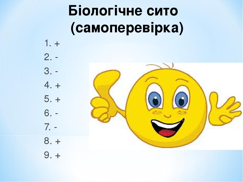 Біологічне сито (самоперевірка) 1. + 2. - 3. - 4. + 5. + 6. - 7. - 8. + 9. +