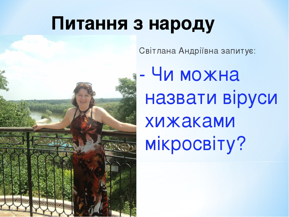 Світлана Андріївна запитує: - Чи можна назвати віруси хижаками мікросвіту? Питання з народу