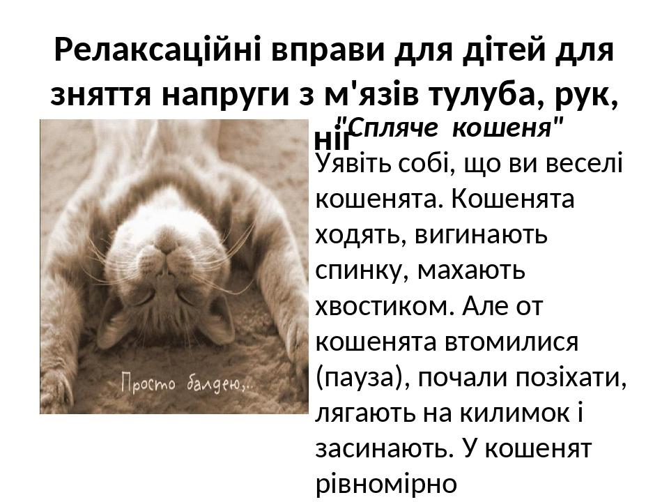 """Релаксаційні вправи для дітей для зняття напруги з м'язів тулуба, рук, ніг """"Спляче кошеня"""" Уявіть собі, що ви веселі кошенята. Кошенята ходять, виг..."""