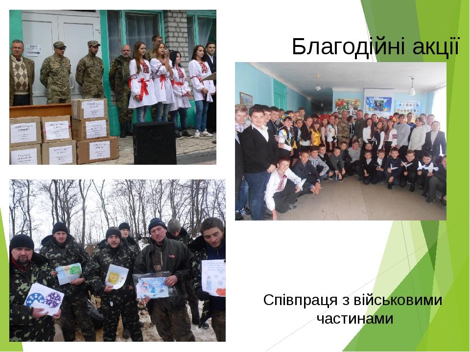 Благодійні акції Співпраця з військовими частинами