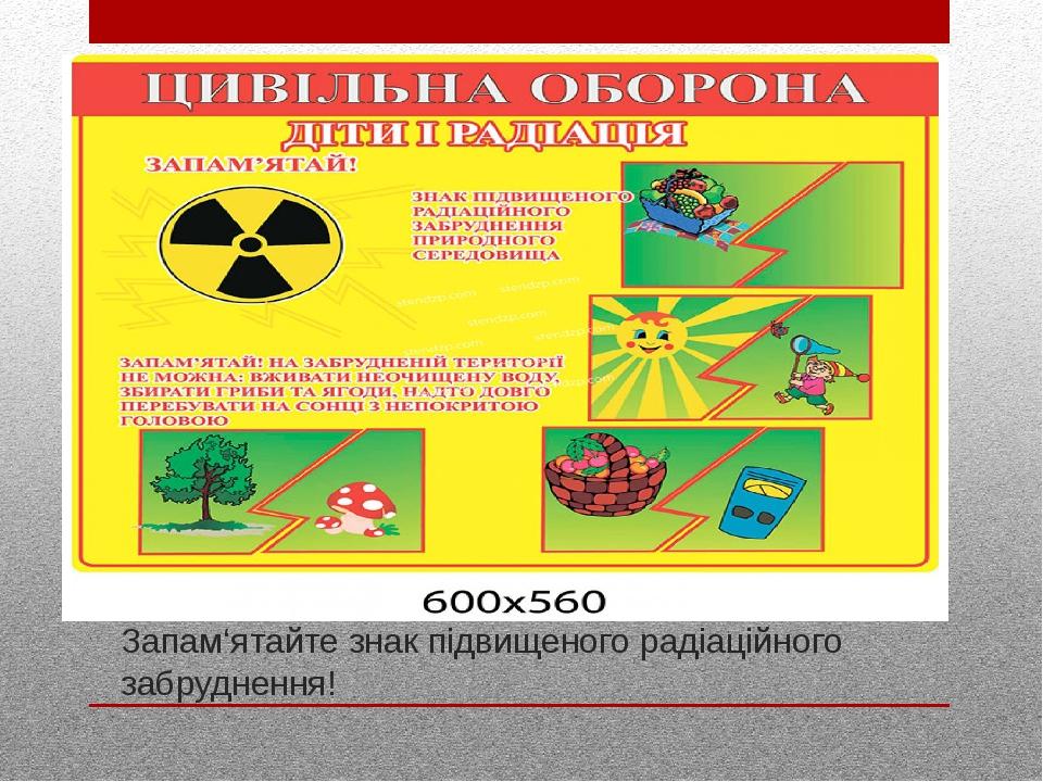 Діти повинні знати і про радіаційне забруднення! Запам'ятайте знак підвищеного радіаційного забруднення!