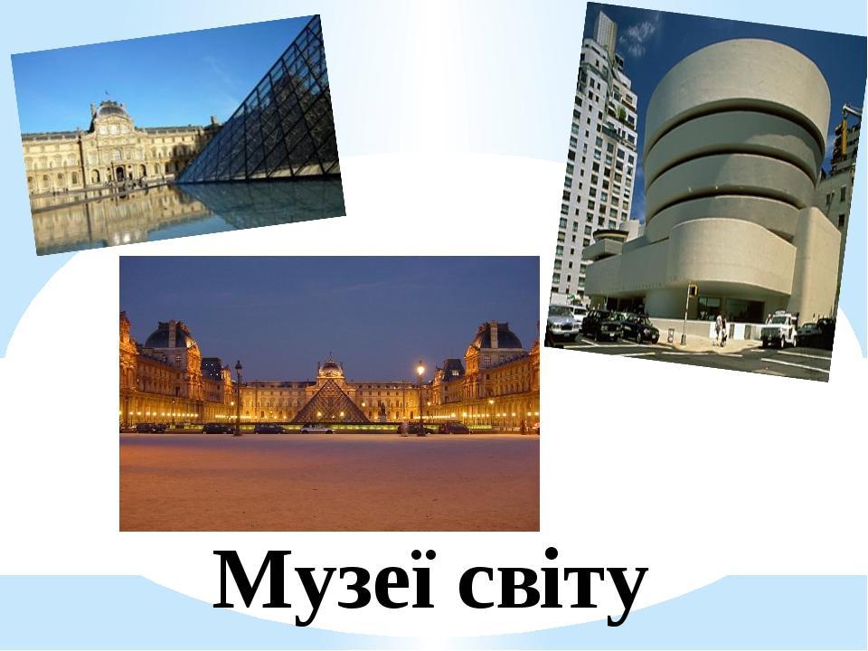 Музеї світу