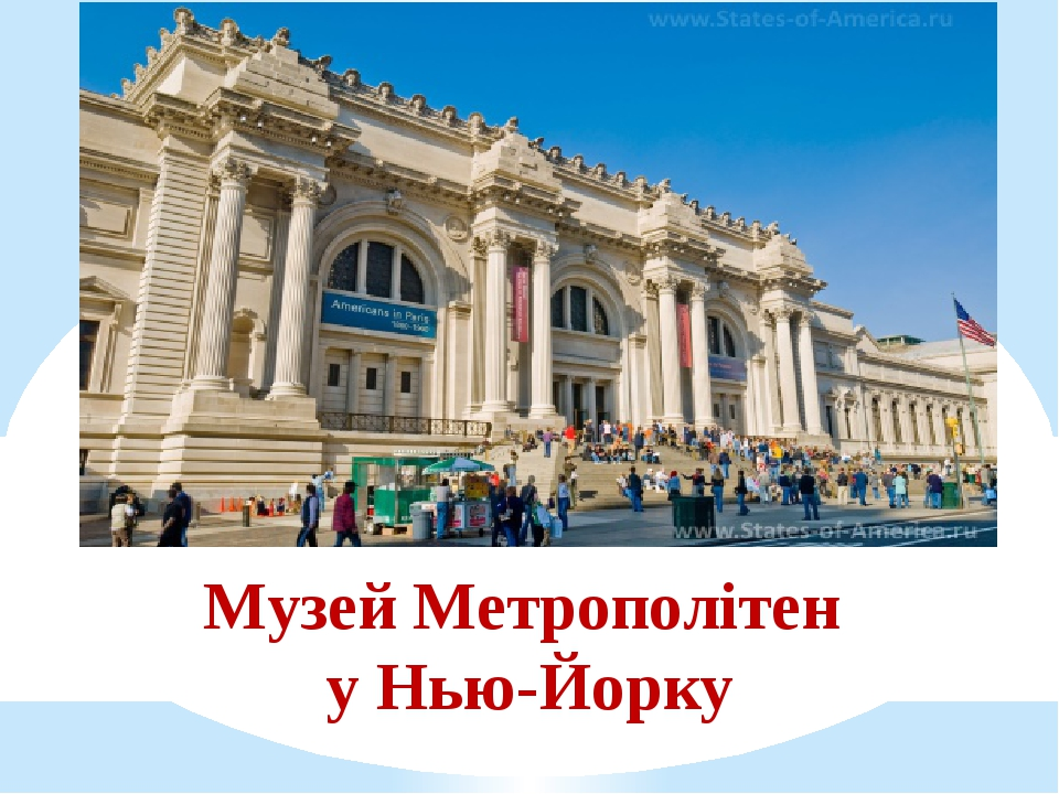 Музей Метрополітен у Нью-Йорку