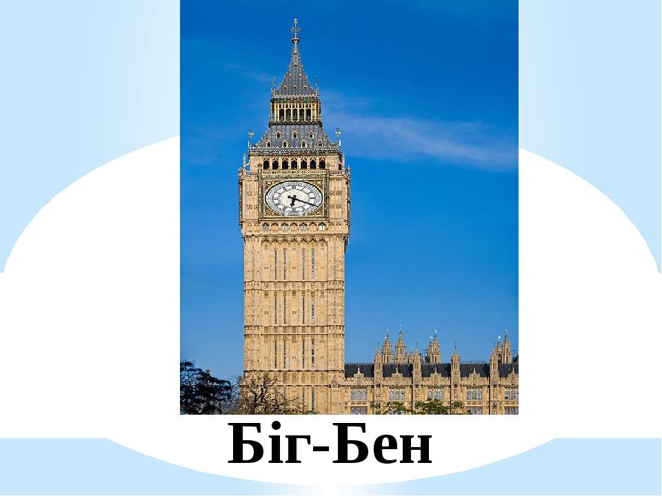 Біг-Бен