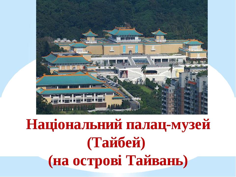 Національний палац-музей (Тайбей) (на острові Тайвань)