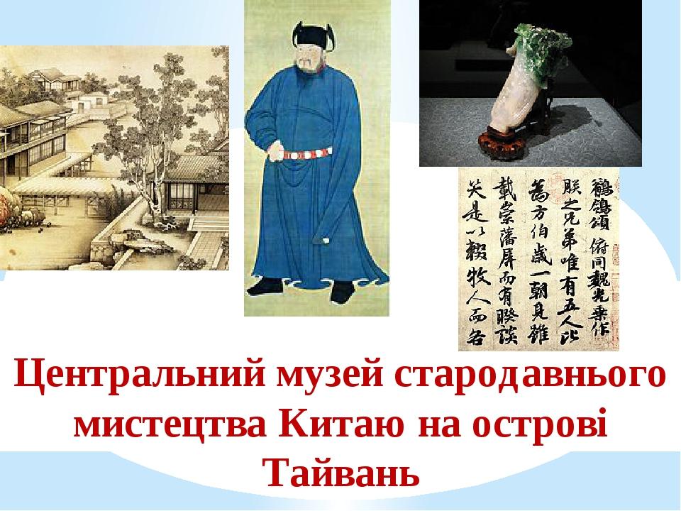 Центральний музей стародавнього мистецтва Китаю на острові Тайвань