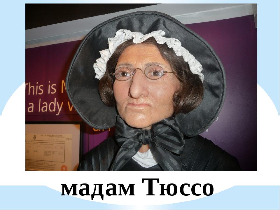 мадам Тюссо