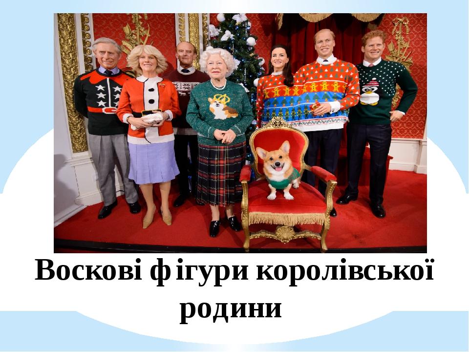 Воскові фігури королівської родини