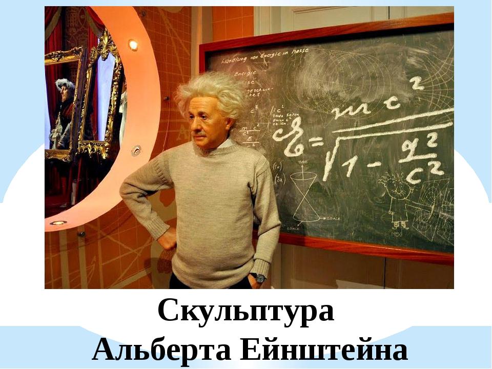 Скульптура Альберта Ейнштейна