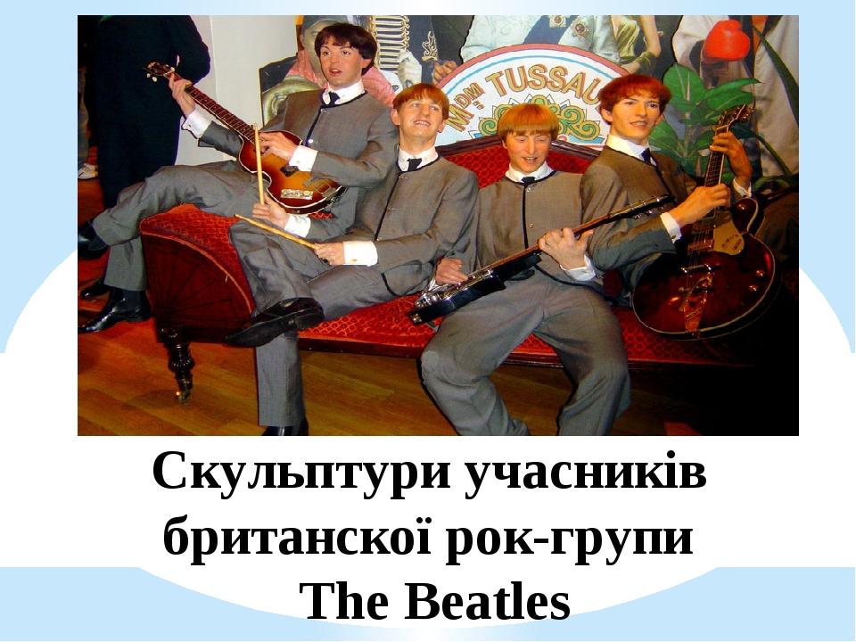 Скульптури учасників британскої рок-групи The Beatles