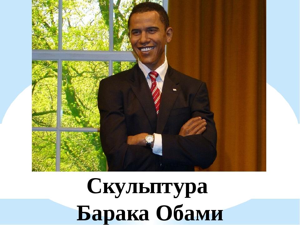 Скульптура Барака Обами