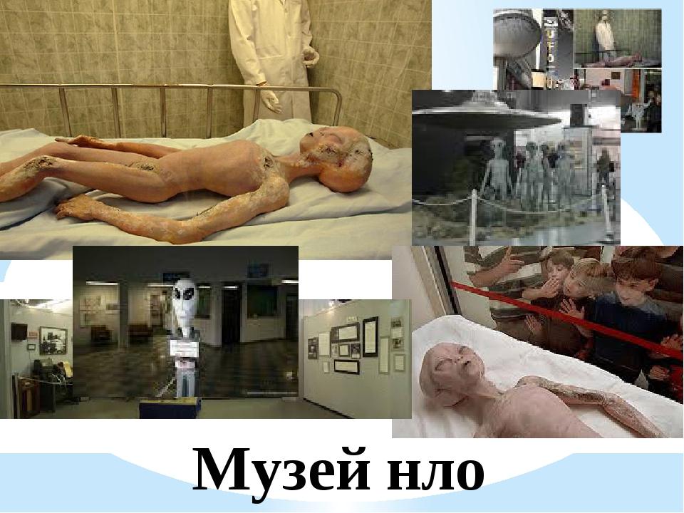 Музей нло