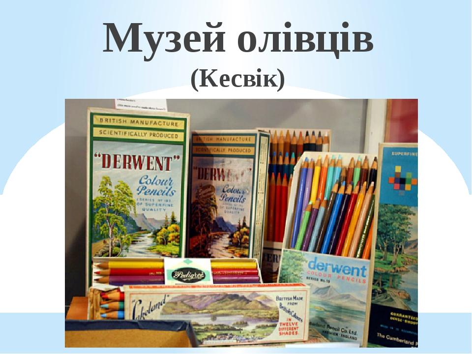Музей олівців (Кесвік)