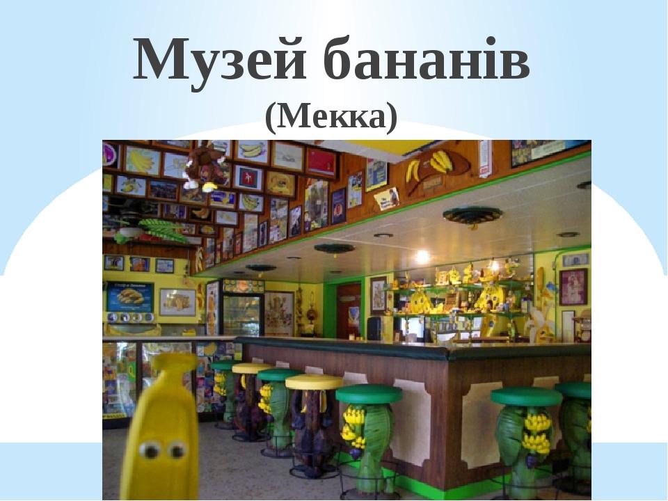 Музей бананів (Мекка)