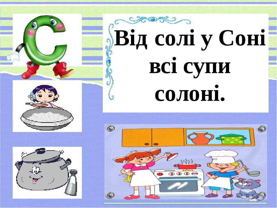 Картинки по запросу скоромовки для дітей картинки