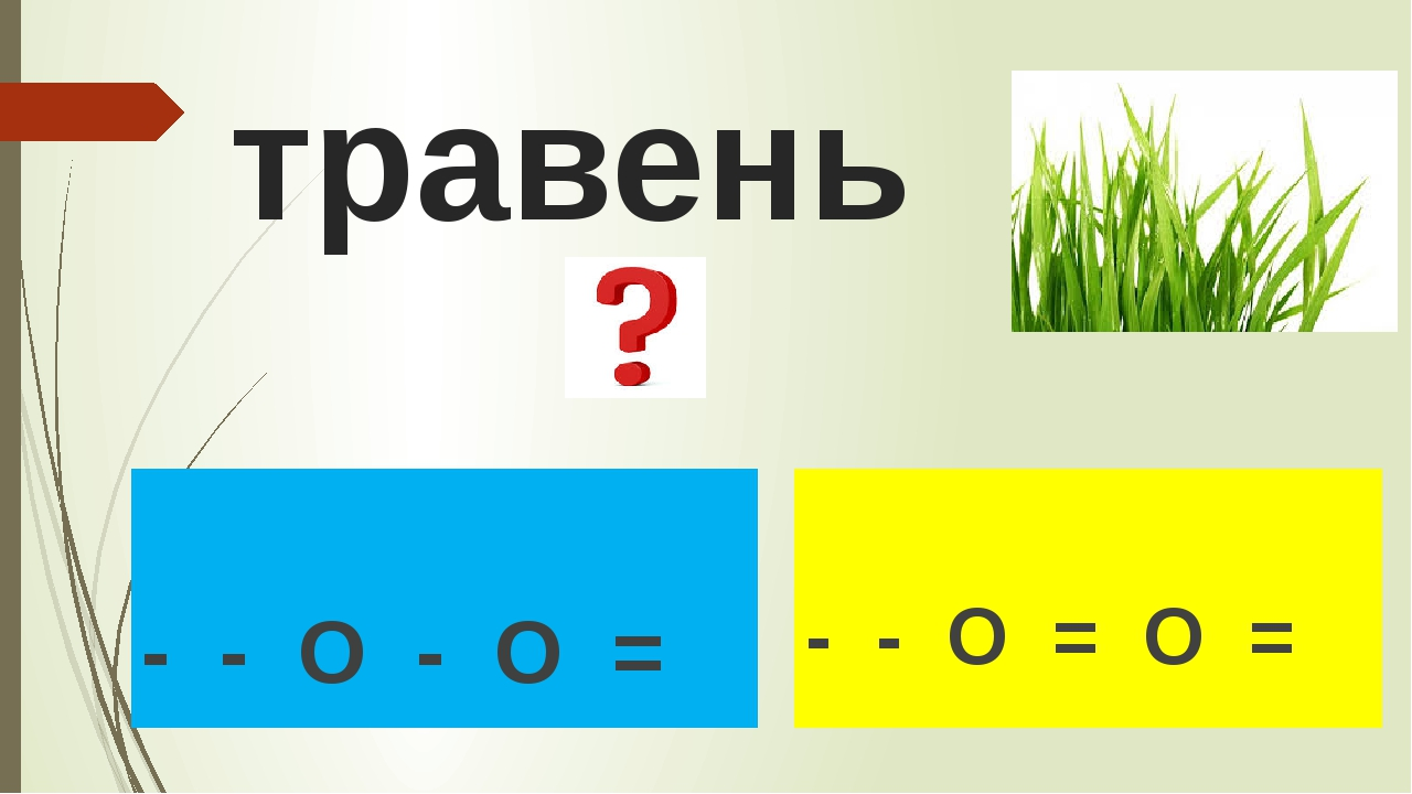 травень - - О - О = - - О = О =