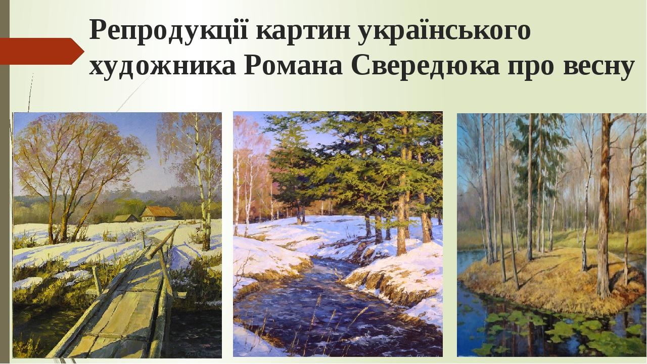 Репродукції картин українського художника Романа Свередюка про весну