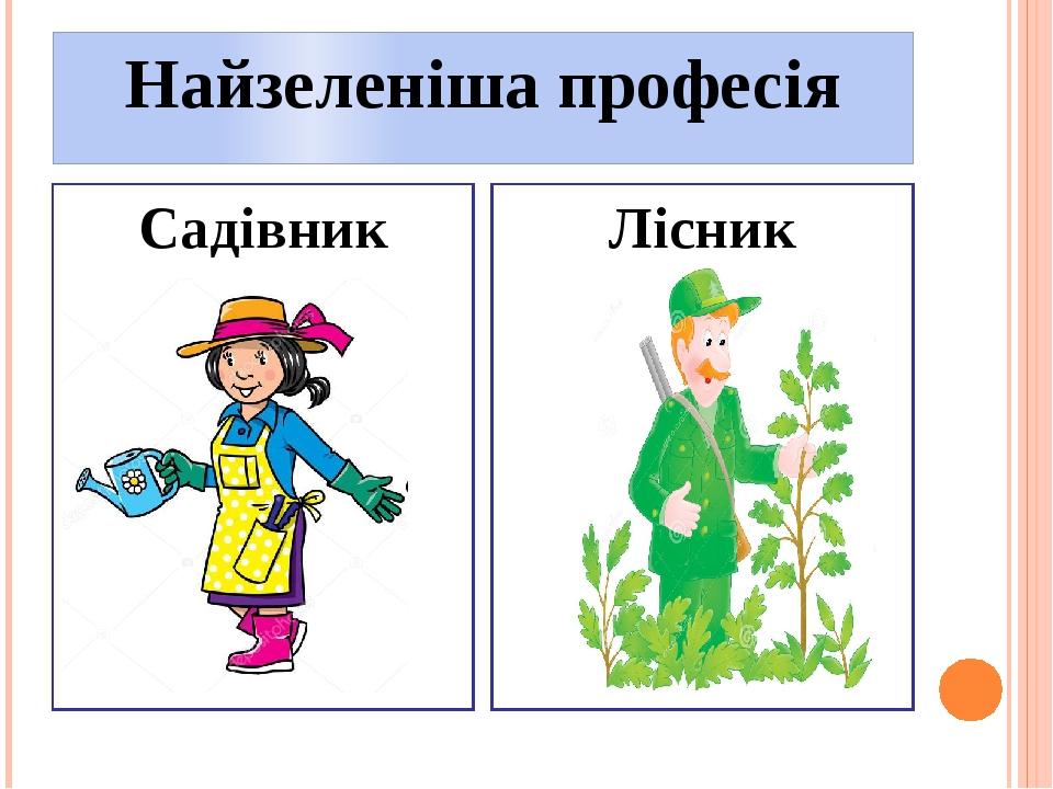 Найзеленіша професія Садівник Лісник