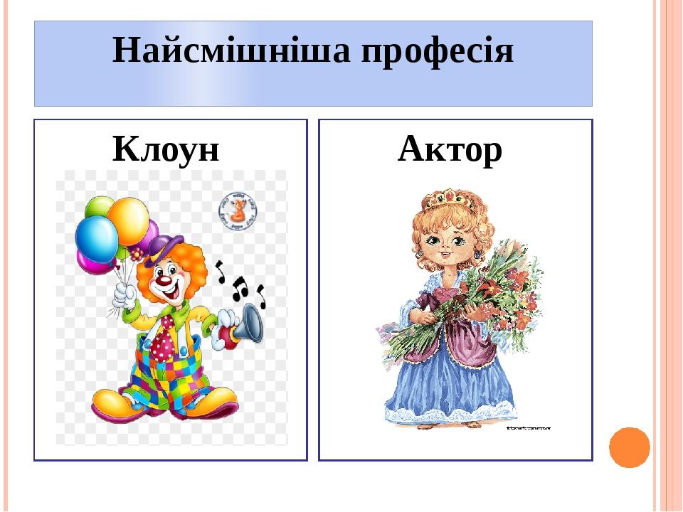 Найсмішніша професія Клоун Актор