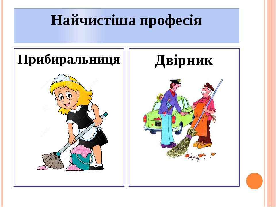 Найчистіша професія Прибиральниця Двірник