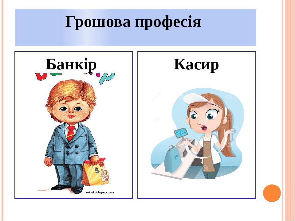 Грошова професія Банкір Касир