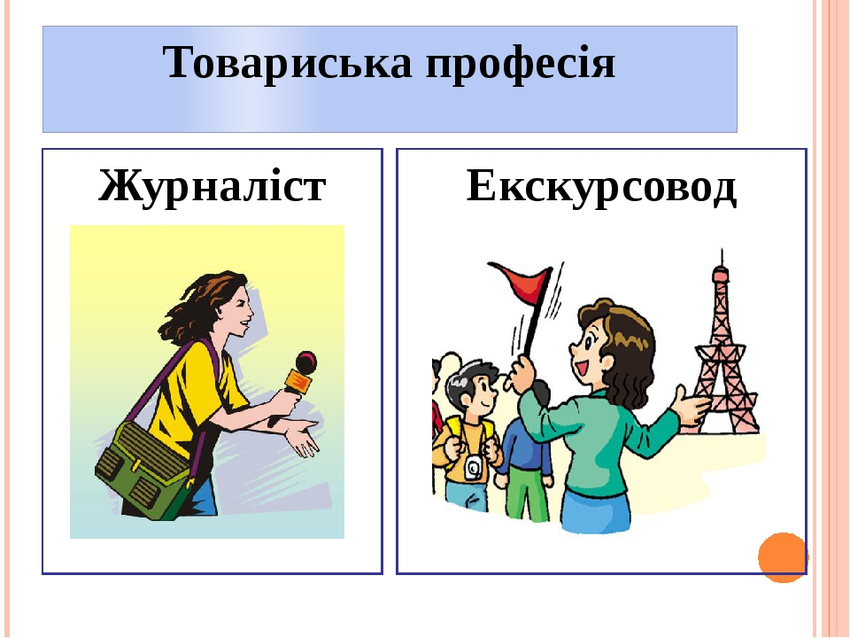 Товариська професія Журналіст Екскурсовод