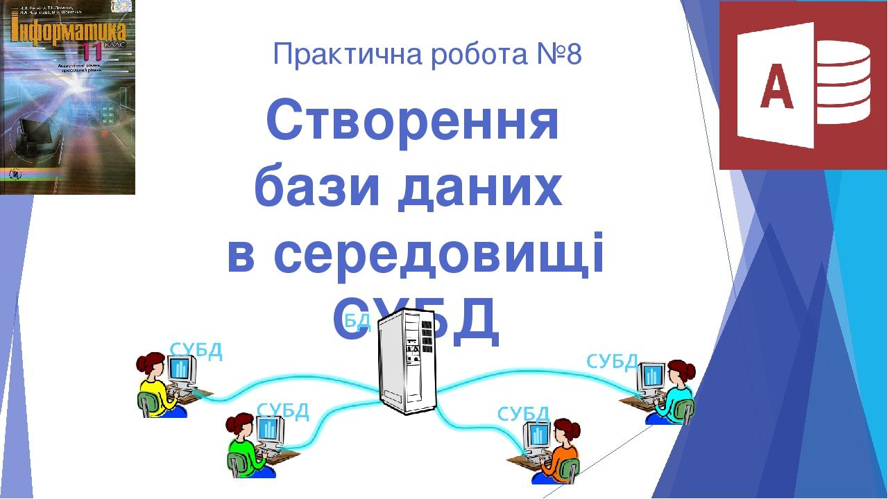 Створення бази даних в середовищі СУБД Практична робота №8