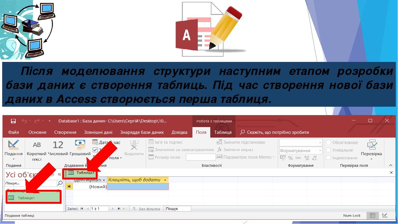 Після моделювання структури наступним етапом розробки бази даних є створення таблиць. Під час створення нової бази даних в Access створюється перша...