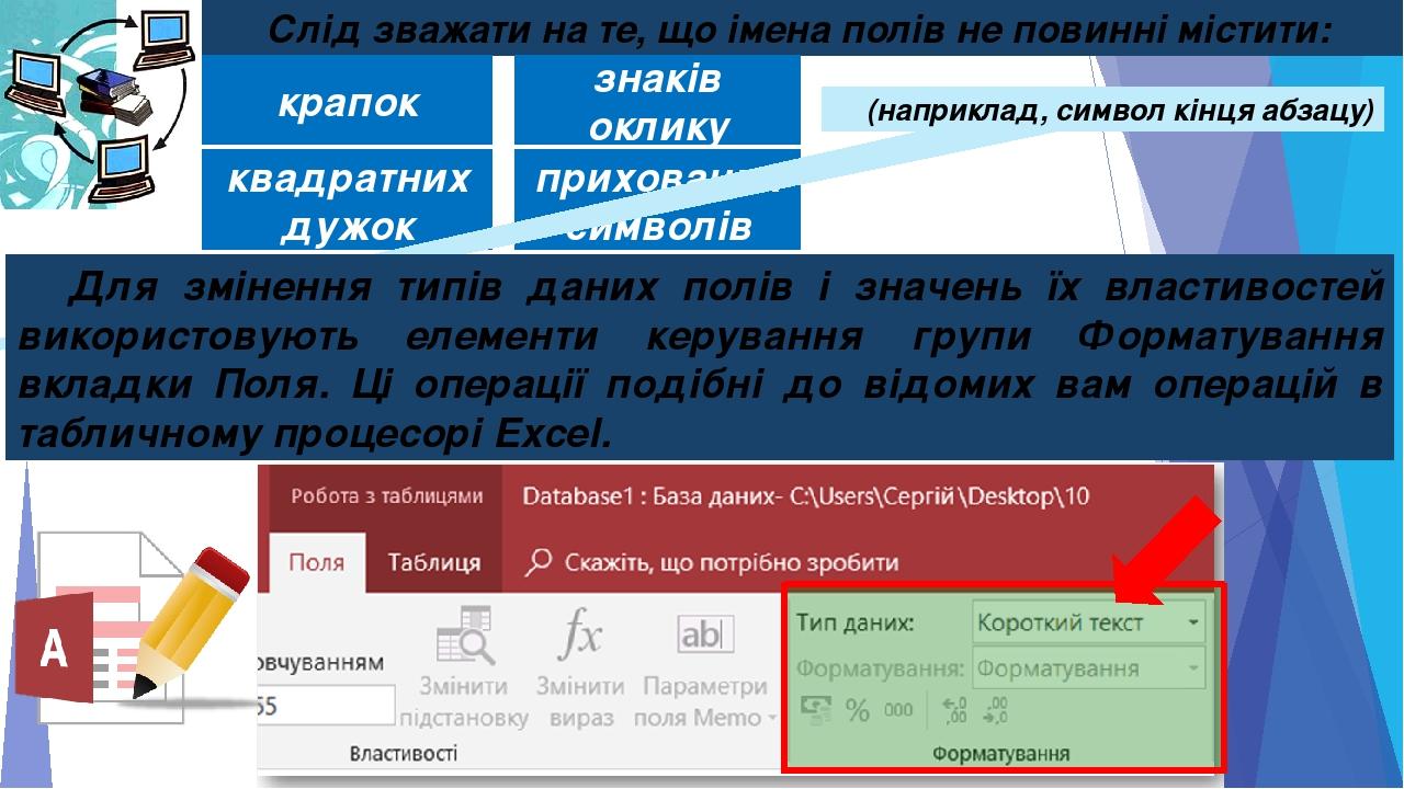 Слід зважати на те, що імена полів не повинні містити: крапок знаків оклику квадратних дужок прихованих символів (наприклад, символ кінця абзацу) Д...