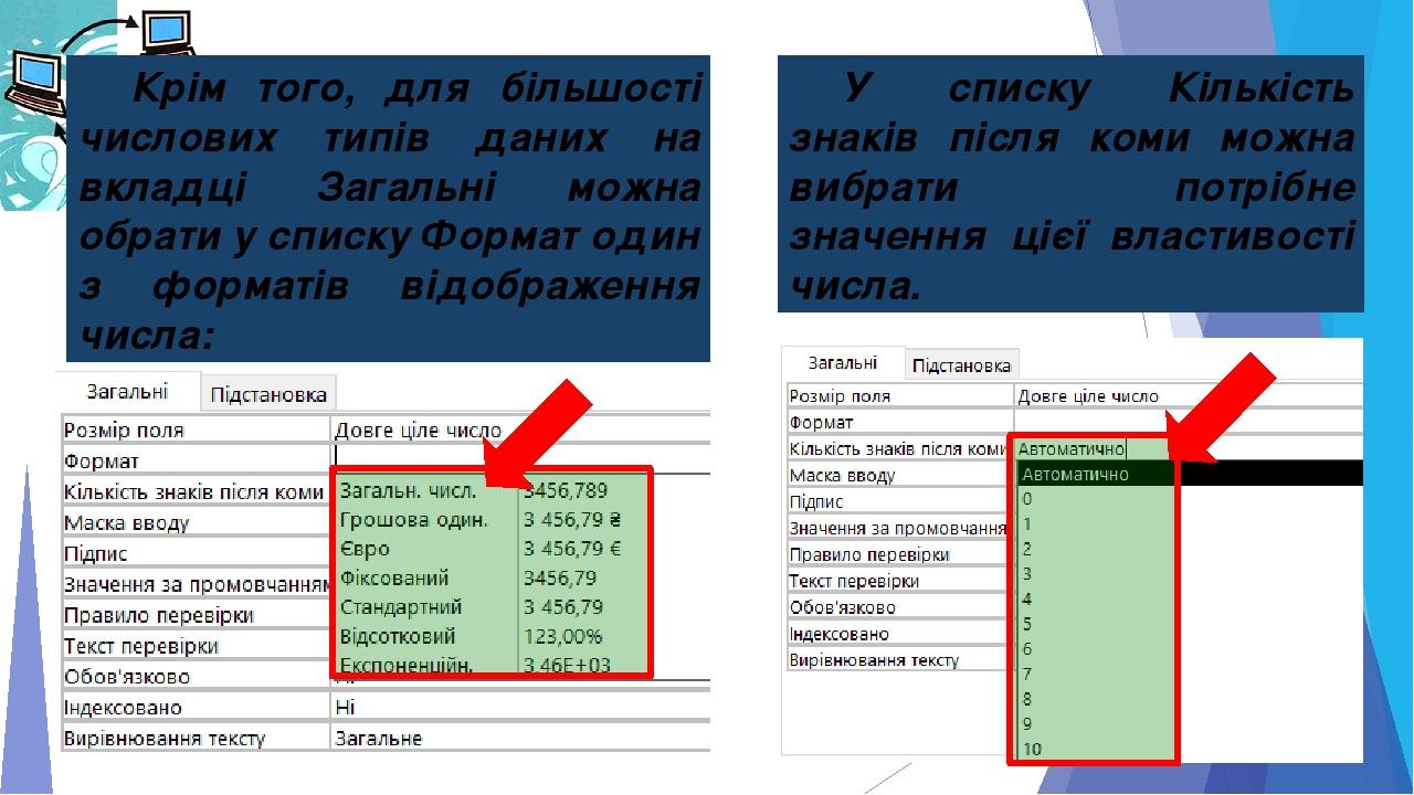 Крім того, для більшості числових типів даних на вкладці Загальні можна обрати у списку Формат один з форматів відображення числа: У списку Кількіс...