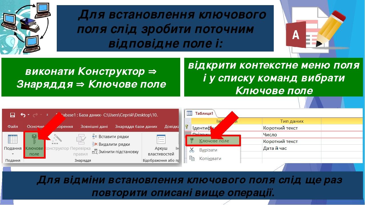 Для встановлення ключового поля слід зробити поточним відповідне поле і: виконати Конструктор  Знаряддя  Ключове поле відкрити контекстне меню по...
