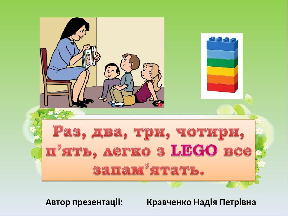 Автор презентаціі: Кравченко Надія Петрівна