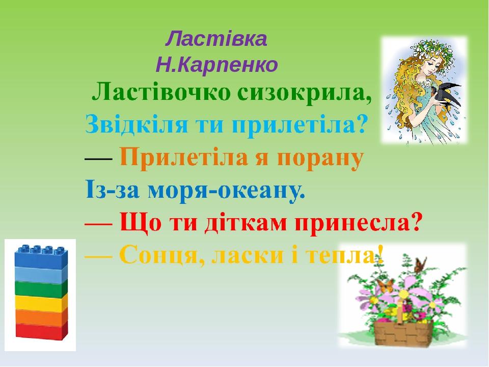 Ластівка Н.Карпенко