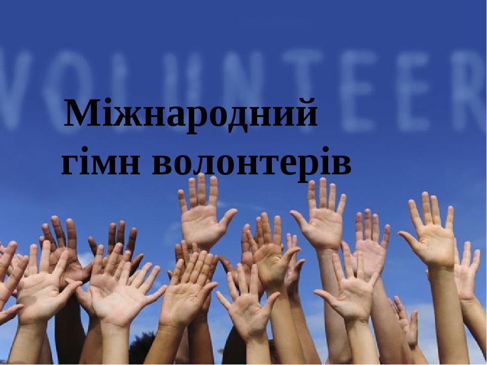 Міжнародний гімн волонтерів