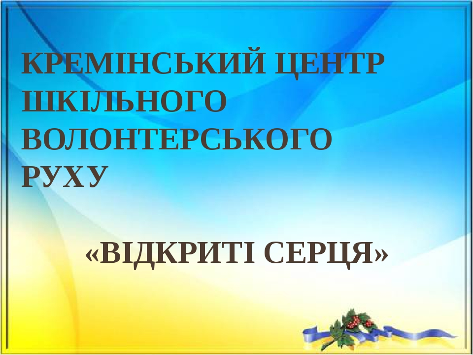 КРЕМІНСЬКИЙ ЦЕНТР ШКІЛЬНОГО ВОЛОНТЕРСЬКОГО РУХУ «ВІДКРИТІ СЕРЦЯ»