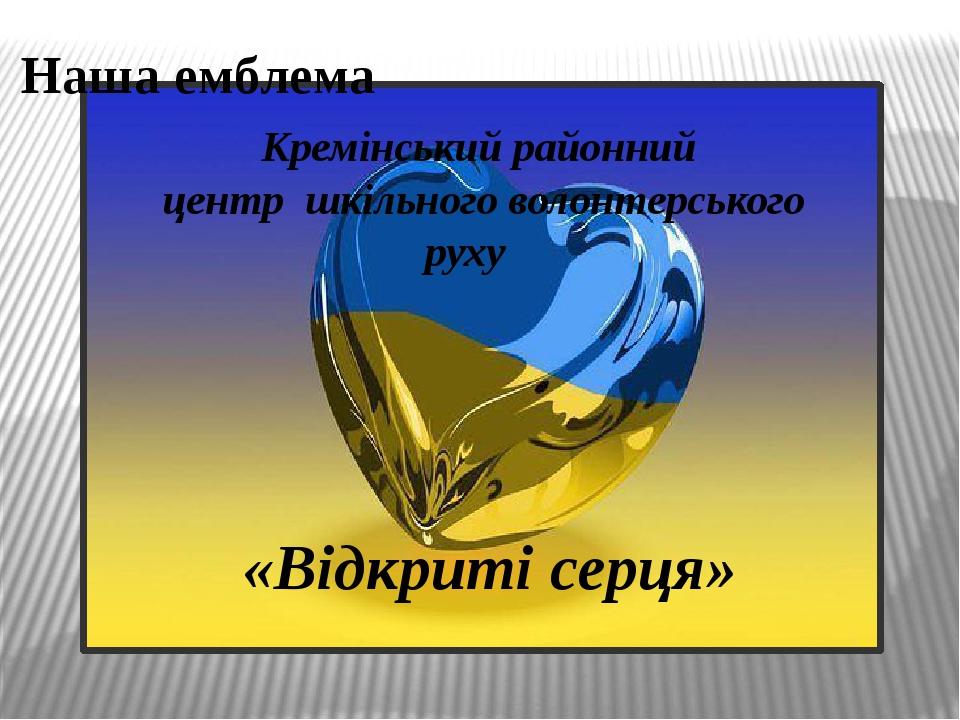 Кремінський районний центр шкільного волонтерського руху «Відкриті серця» Наша емблема