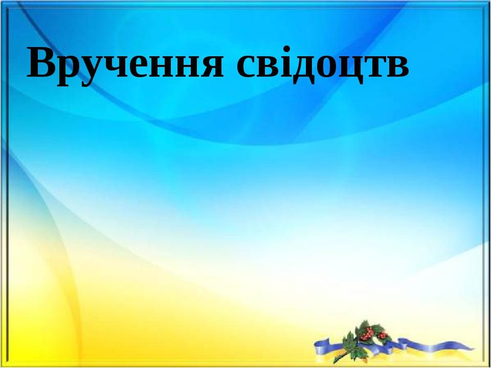Наша емблема Кремінський Центр шкільного волонтерського руху Вручення свідоцтв