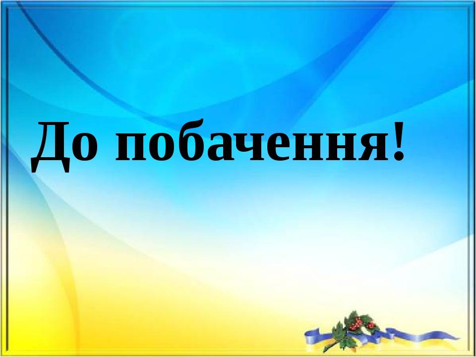 Наша емблема Кремінський Центр шкільного волонтерського руху До побачення!