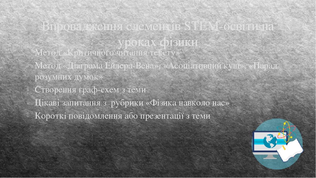 Впровадження елементів STEM-освіти на уроках фізики Метод «Критичного читання тексту» Метод «Діаграма Ейлера-Вена», «Асоціативний кущ», «Парад розу...