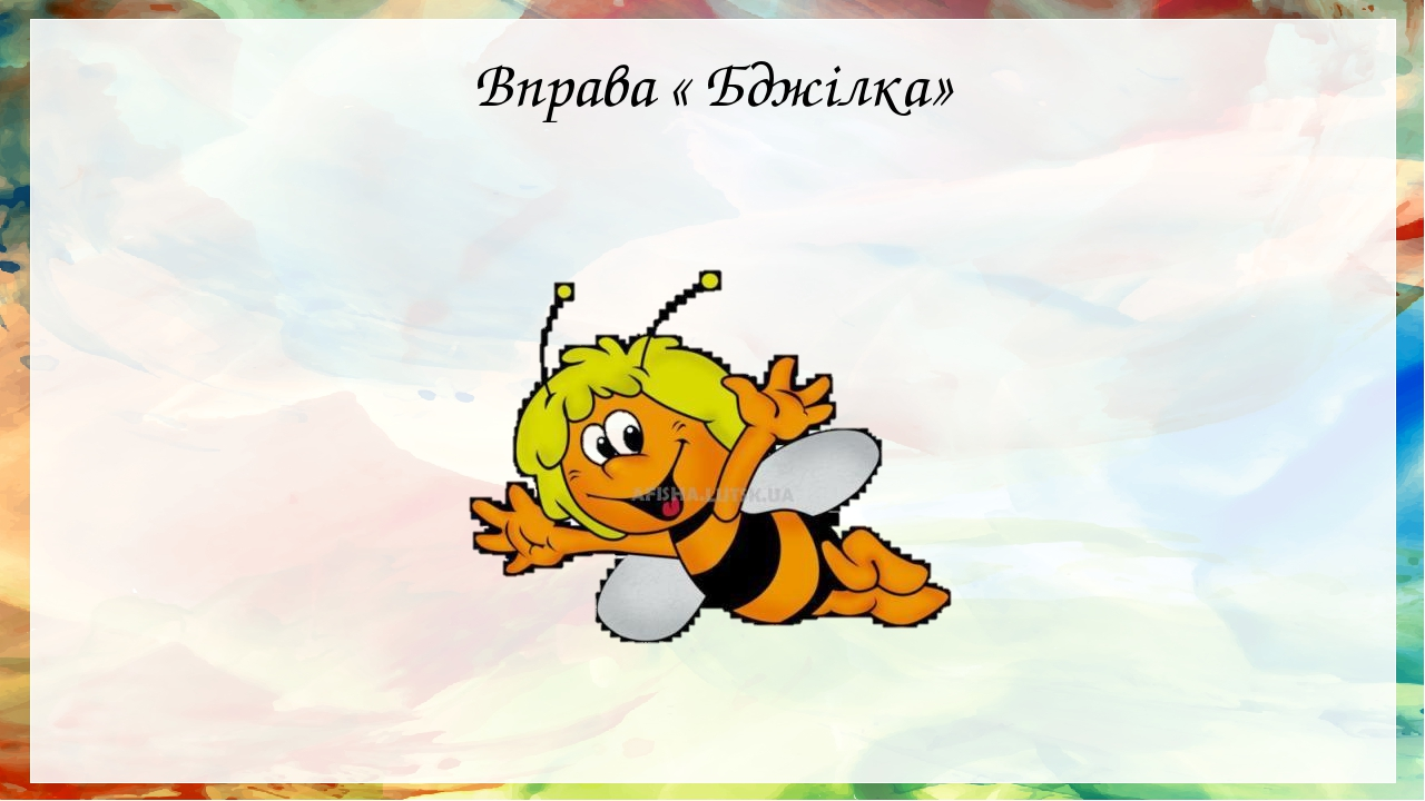 Вправа « Бджілка»