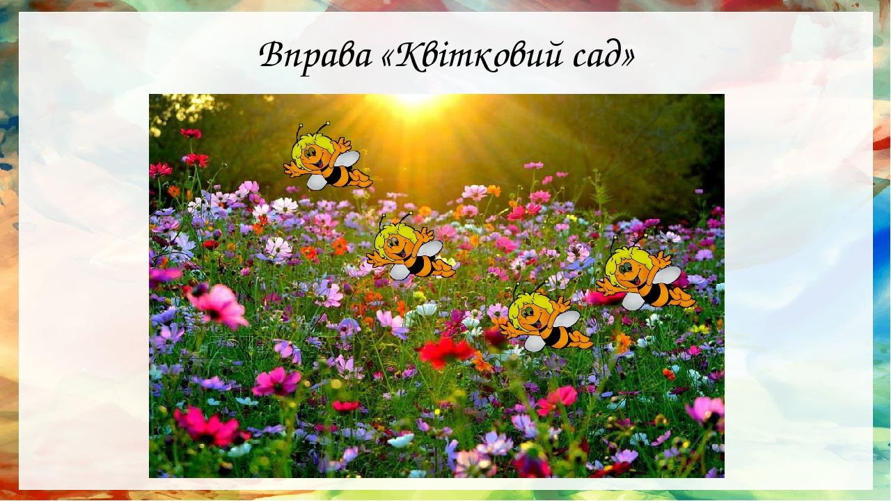 Вправа «Квітковий сад»