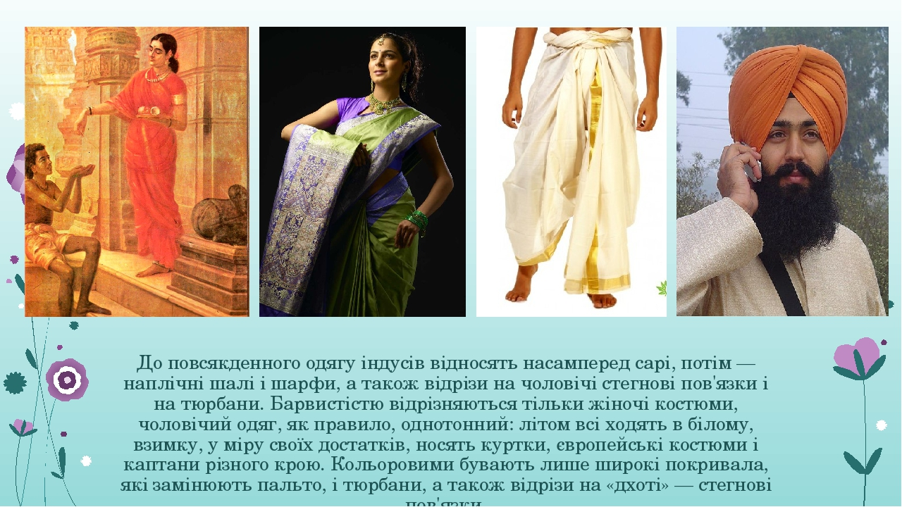До повсякденного одягу індусів відносять насамперед сарі, потім— наплічні шалі і шарфи, а також відрізи на чоловічі стегнові пов'язки і на тюрбани...